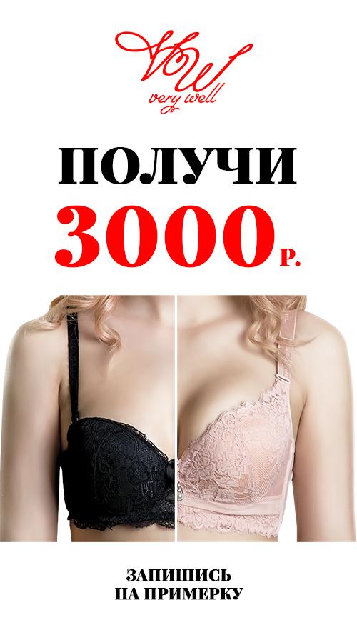 Сеть магазинов женского нижнего белья – VERY WELL